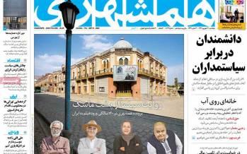 عناوین روزنامه های سیاسی پنجشنبه 20 شهریور 1399,روزنامه,روزنامه های امروز,اخبار روزنامه ها
