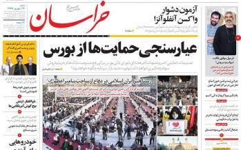 عناوین روزنامه های سیاسی شنبه 22 شهریور 1399,روزنامه,روزنامه های امروز,اخبار روزنامه ها