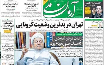 عناوین روزنامه های سیاسی یکشنبه 23 شهریور 1399,روزنامه,روزنامه های امروز,اخبار روزنامه ها