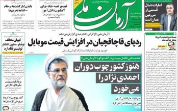 عناوین روزنامه های سیاسی سهشنبه 25 شهریور 1399,روزنامه,روزنامه های امروز,اخبار روزنامه ها