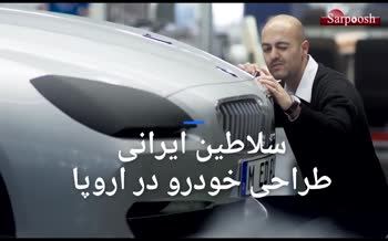 فیلم/ آشنایی با سلاطین ایرانی طراحی خودرو در اروپا