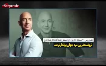 فیلم/ «جف بزوس»؛ پولدارترین مرد تاریخ