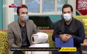 فیلم/ شاهکاری دیگر در رسانه ملی: به ربات دست نزنید چون جنسیتش مشخص نیست!