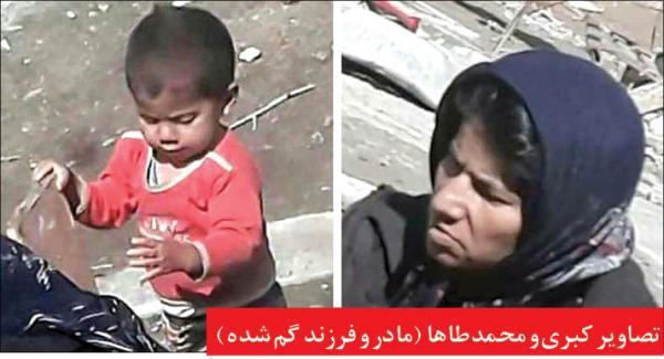 سرنوشت مادر و کودک گم شده,اخبار حوادث,خبرهای حوادث,جرم و جنایت