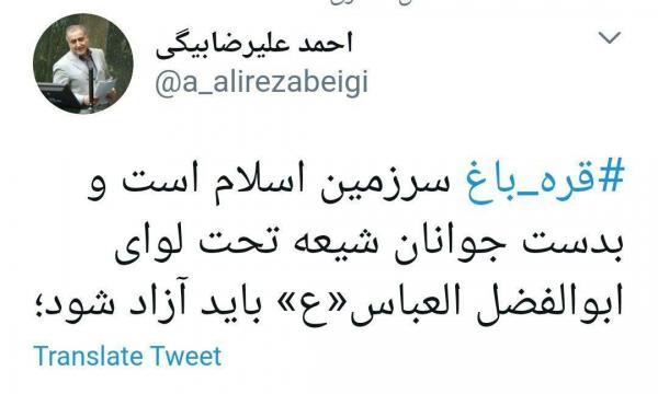 توییت جنجالی نماینده تبریز در مجلس,اخبار سیاسی,خبرهای سیاسی,دولت