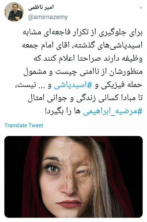 اسیدپاشی در اصفهان,اخبار سیاسی,خبرهای سیاسی,اخبار سیاسی ایران