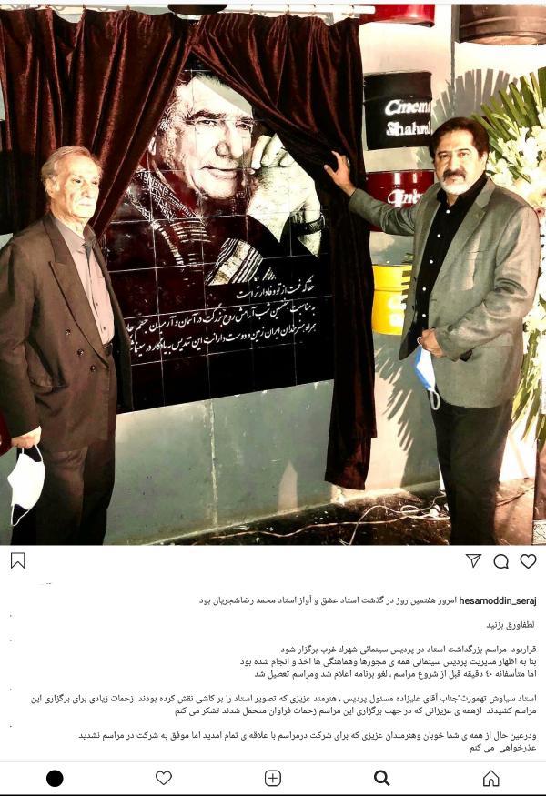 مراسم گرامیداشت محمدرضا شجریان,اخبار هنرمندان,خبرهای هنرمندان,موسیقی