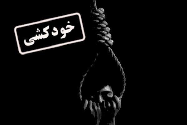 خودکشی در بوشهر,اخبار حوادث,خبرهای حوادث,حوادث امروز