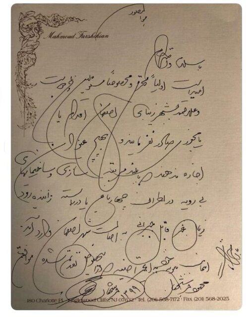محمود فرشچیان,اخبار فرهنگی,خبرهای فرهنگی,میراث فرهنگی