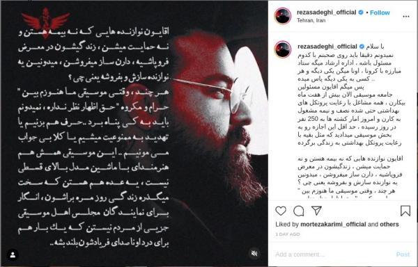 رضا صادقی,اخبار هنرمندان,خبرهای هنرمندان,موسیقی