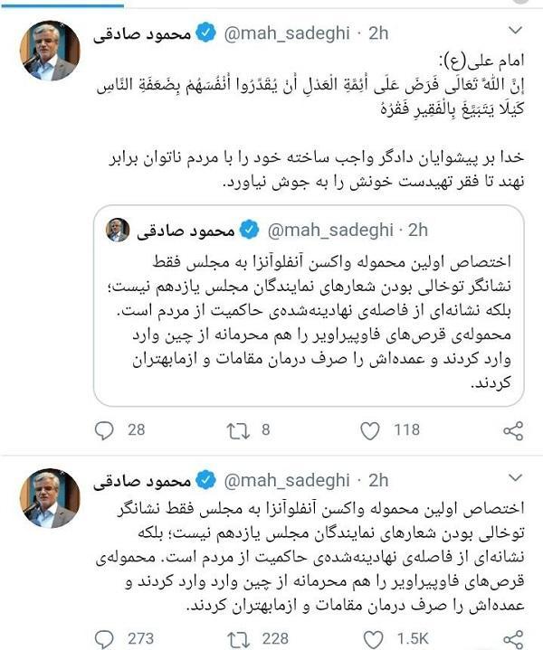 محمود صادقی,اخبار سیاسی,خبرهای سیاسی,احزاب و شخصیتها
