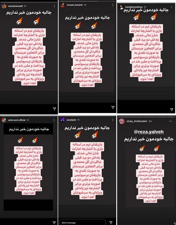 حمله بازیکان پرسپولیس به مهدی رسول پناه,اخبار فوتبال,خبرهای فوتبال,حواشی فوتبال