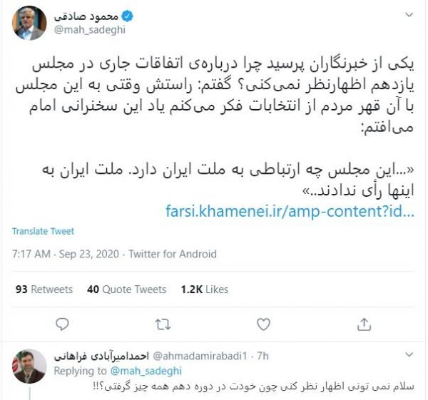 مناظره محمود صادقی و احمد امیرآبادی فراهانی,اخبار سیاسی,خبرهای سیاسی,مجلس