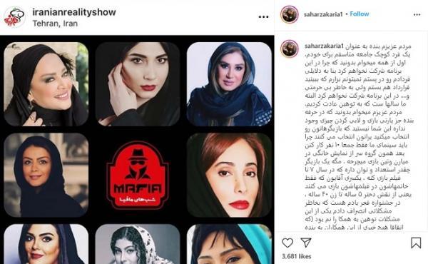 سحر ذکریا و مهران مدیری,اخبار هنرمندان,خبرهای هنرمندان,اخبار بازیگران