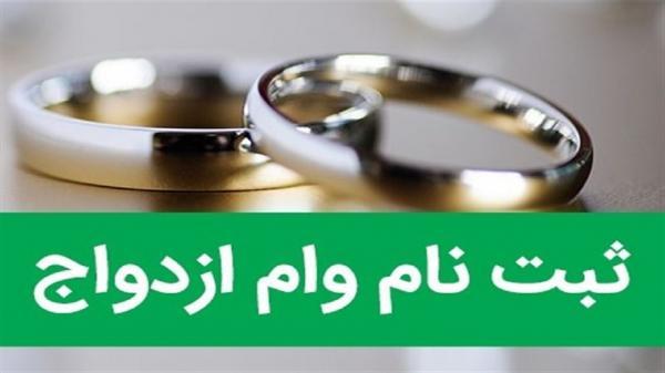 ثبت نام وام ازدواج فرزندان بازنشستگان کشوری,اخبار کار,اشتغال و تعاون,بازنشستگان و مستمری بگیران