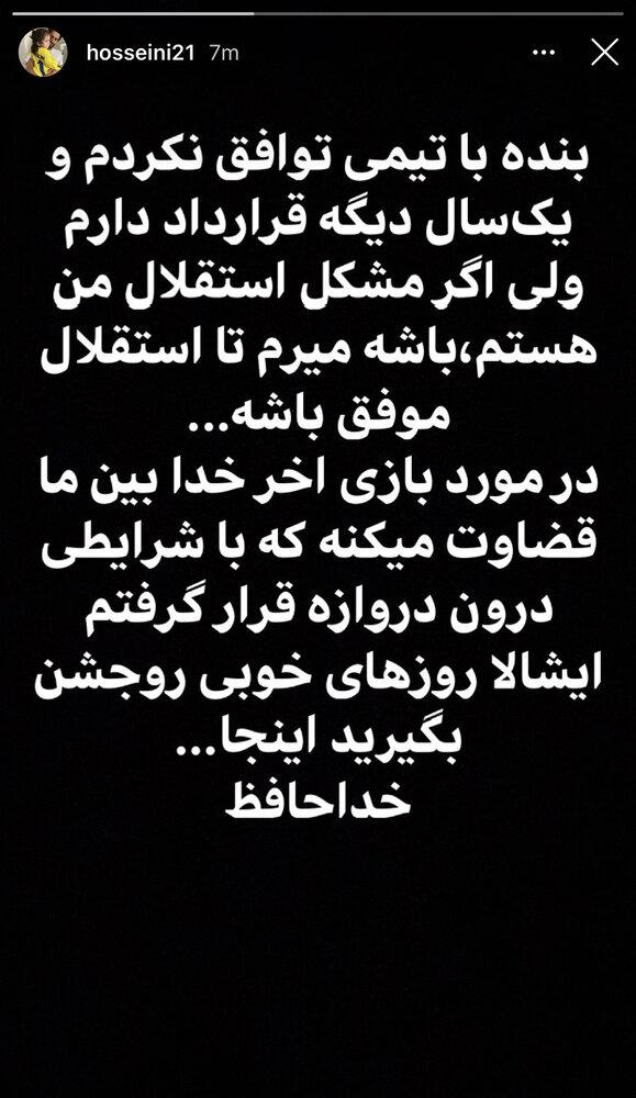 احمد سعادتمند,اخبار فوتبال,خبرهای فوتبال,لیگ برتر و جام حذفی