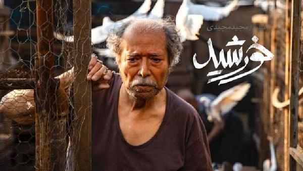 مجوز نمایش فیلم خورشید,اخبار فیلم و سینما,خبرهای فیلم و سینما,سینمای ایران