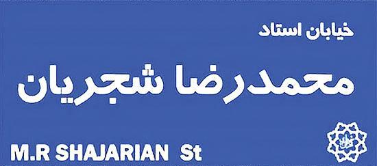 محمدرضاشجریان,اخبار هنرمندان,خبرهای هنرمندان,موسیقی