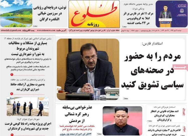عناوین روزنامه های استانی دوشنبه 21 مهر 1399,روزنامه,روزنامه های امروز,روزنامه های استانی