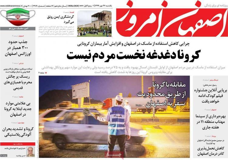 عناوین روزنامه های استانی یکشنبه 27 مهر 1399,روزنامه,روزنامه های امروز,روزنامه های استانی