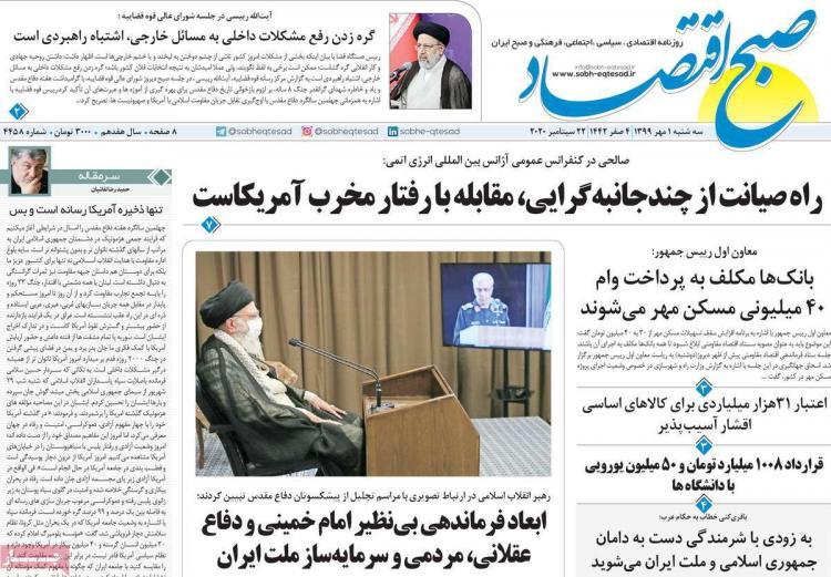عناوین روزنامه های اقتصادی سهشنبه 1 مهر 1399,روزنامه,روزنامه های امروز,روزنامه های اقتصادی