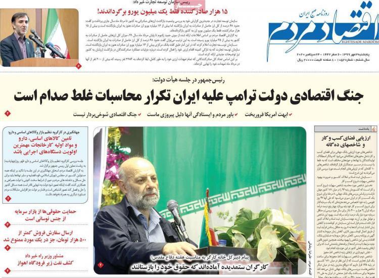 عناوین روزنامه های اقتصادی پنجشنبه 3 مهر 1399,روزنامه,روزنامه های امروز,روزنامه های اقتصادی