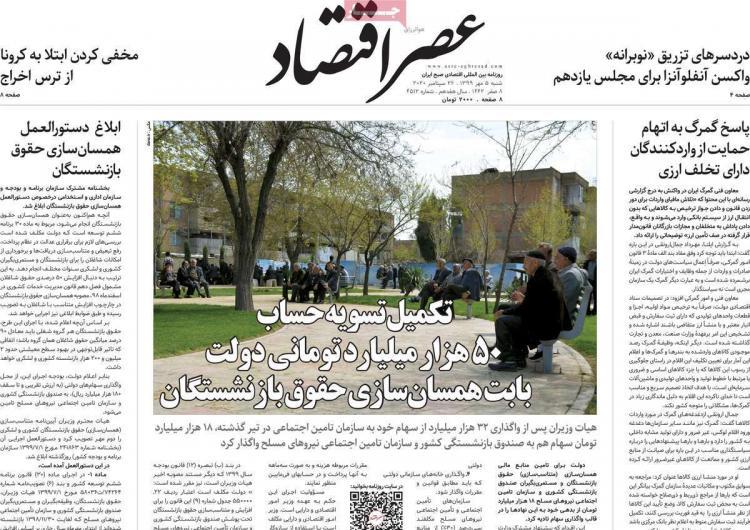 عناوین روزنامه های اقتصادی شنبه 5 مهر 1399,روزنامه,روزنامه های امروز,روزنامه های اقتصادی