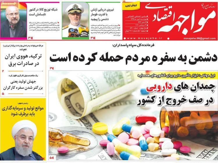 عناوین روزنامه های اقتصادی چهارشنبه 9 مهر 1399,روزنامه,روزنامه های امروز,روزنامه های اقتصادی