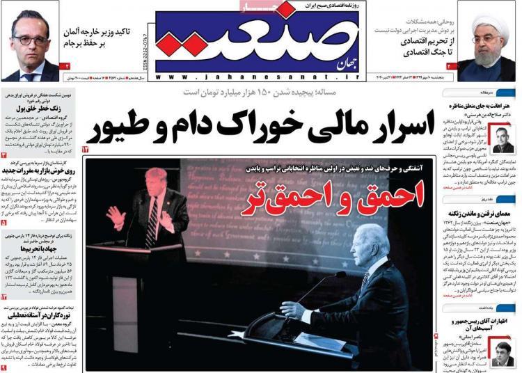 عناوین روزنامه های اقتصادی پنجشنبه 10 مهر 1399,روزنامه,روزنامه های امروز,روزنامه های اقتصادی