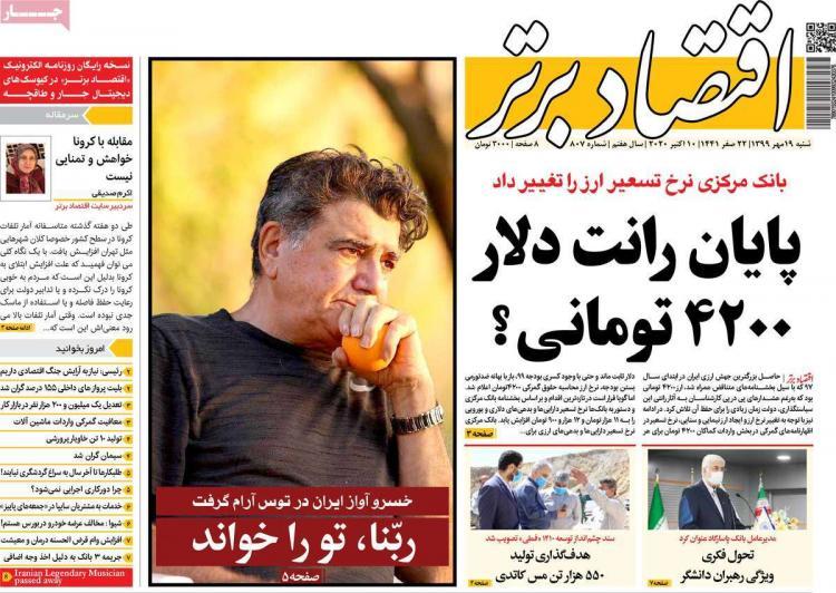عناوین روزنامه های اقتصادی شنبه 19 مهر 1399,روزنامه,روزنامه های امروز,روزنامه های اقتصادی