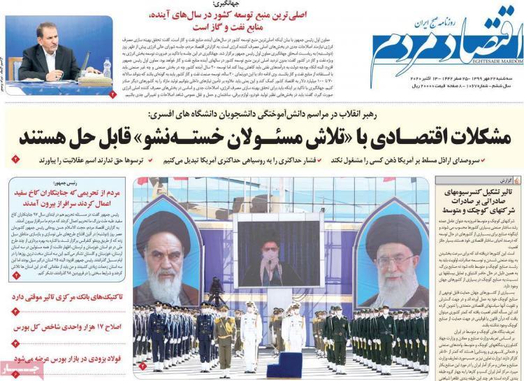 عناوین روزنامه های اقتصادی سهشنبه 22 مهر 1399,روزنامه,روزنامه های امروز,روزنامه های اقتصادی