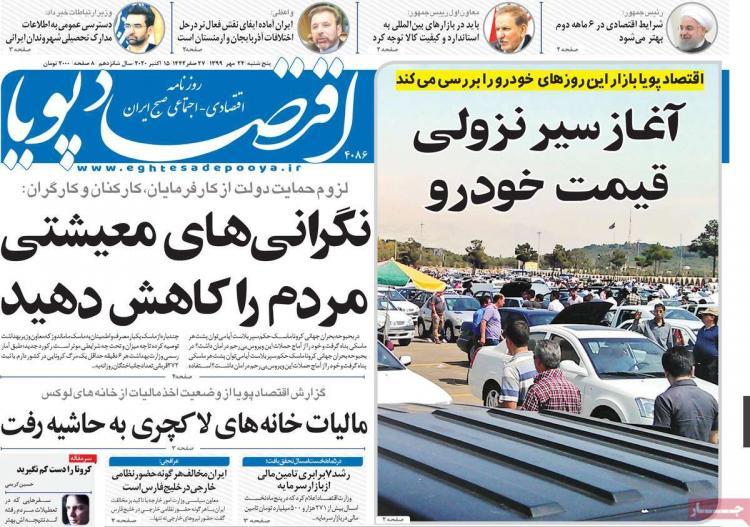 عناوین روزنامه های اقتصادی پنجشنبه 24 مهر 1399