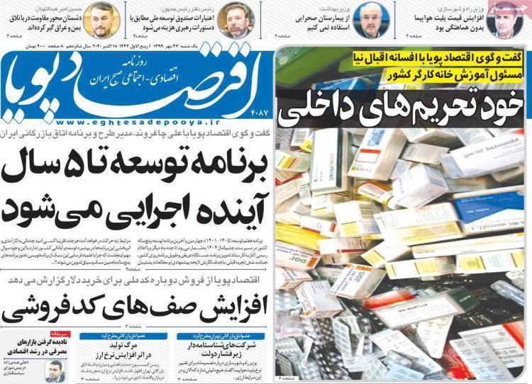 عناوین روزنامه های اقتصادی یکشنبه 27 مهر 1399,روزنامه,روزنامه های امروز,روزنامه های اقتصادی