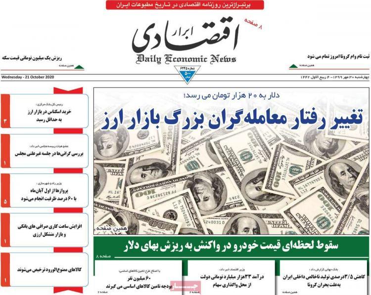 عناوین روزنامه های اقتصادی چهارشنبه 30 مهر 1399,روزنامه,روزنامه های امروز,روزنامه های اقتصادی