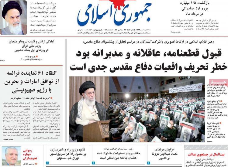 عناوین روزنامه های سیاسی سهشنبه 1 مهر 1399,روزنامه,روزنامه های امروز,اخبار روزنامه ها