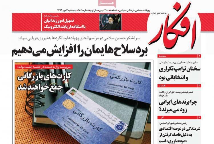 عناوین روزنامه های سیاسی پنجشنبه 3 مهر 1399,روزنامه,روزنامه های امروز,اخبار روزنامه ها