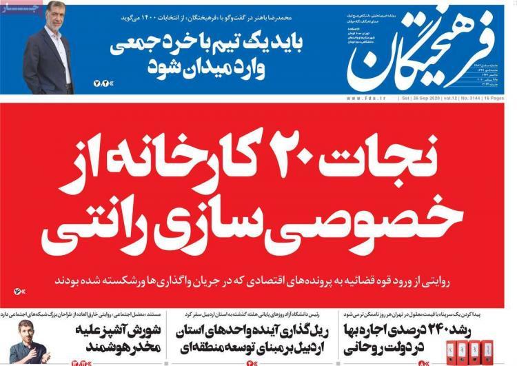 عناوین روزنامه های سیاسی شنبه 5 مهر 1399,روزنامه,روزنامه های امروز,اخبار روزنامه ها
