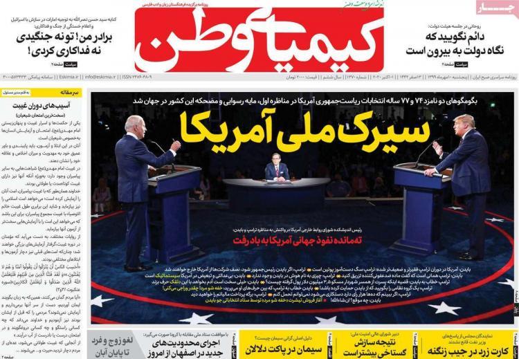 عناوین روزنامه های سیاسی پنجشنبه 10 مهر 1399,روزنامه,روزنامه های امروز,اخبار روزنامه ها