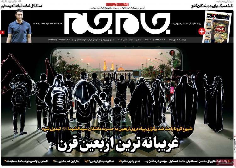 عناوین روزنامه های سیاسی چهارشنبه 16 مهر 1399,روزنامه,روزنامه های امروز,اخبار روزنامه ها