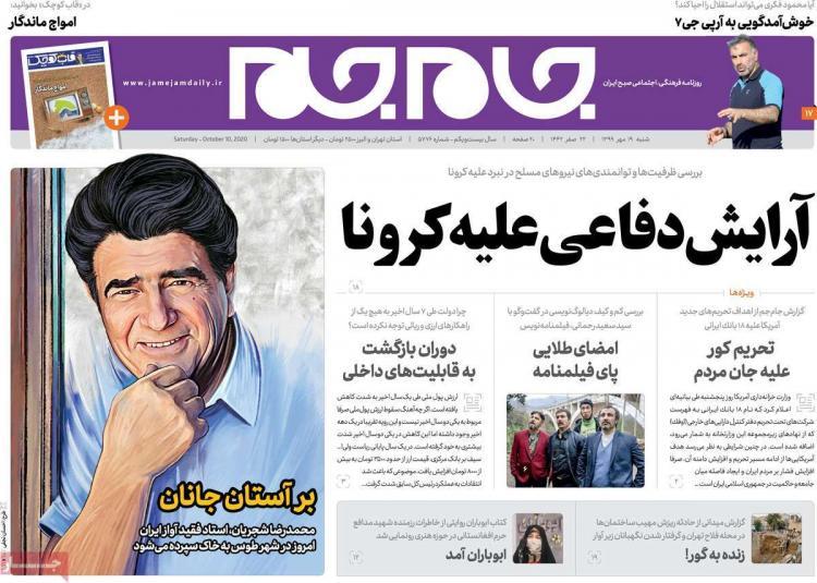 عناوین روزنامه های سیاسی شنبه 19 مهر 1399,روزنامه,روزنامه های امروز,اخبار روزنامه ها