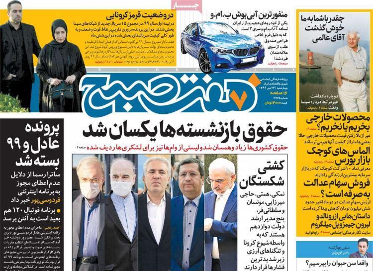 عناوین روزنامه های سیاسی چهارشنبه 23 مهر 1399,روزنامه,روزنامه های امروز,اخبار روزنامه ها