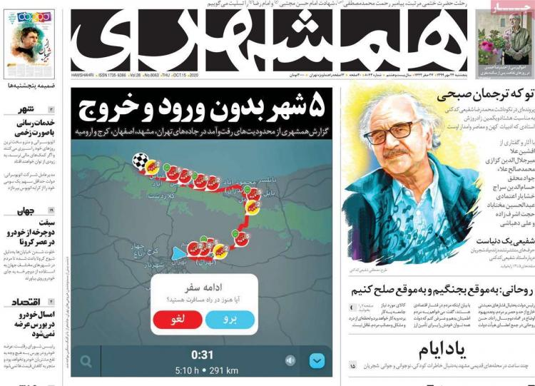 عناوین روزنامه های سیاسی پنجشنبه 24 مهر 1399,روزنامه,روزنامه های امروز,اخبار روزنامه ها