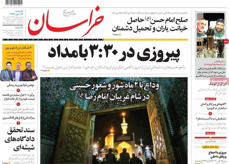 عناوین روزنامه های سیاسی یکشنبه 27 مهر 1399,روزنامه,روزنامه های امروز,اخبار روزنامه ها
