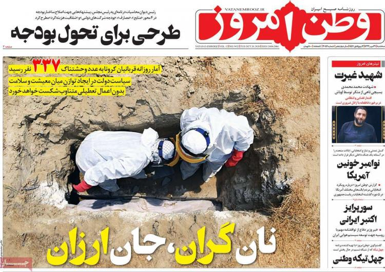 عناوین روزنامه های سیاسی سهشنبه 29 مهر 1399,روزنامه,روزنامه های امروز,اخبار روزنامه ها