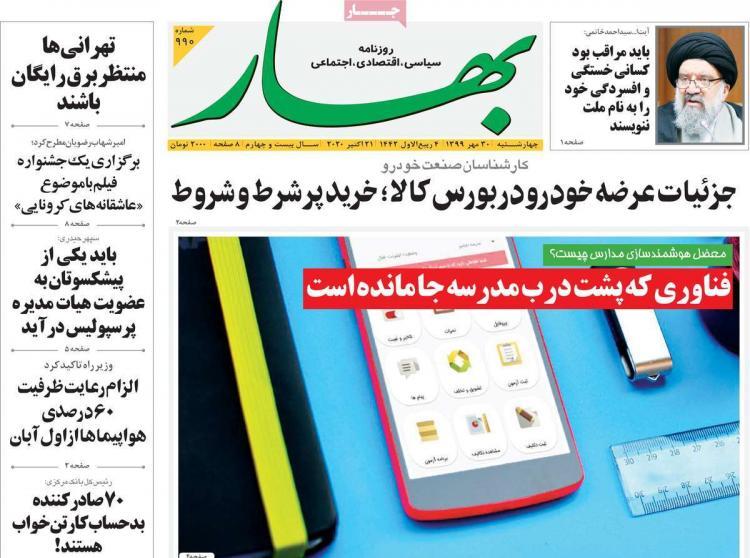 عناوین روزنامه های سیاسی چهارشنبه 30 مهر 1399,روزنامه,روزنامه های امروز,اخبار روزنامه ها