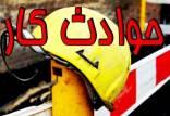 شرکت پودرماهی صبا مجد,کار و کارگر,اخبار کار و کارگر,حوادث کار