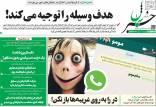 عناوین روزنامه های استانی چهارشنبه 30 مهر 1399,روزنامه,روزنامه های امروز,روزنامه های استانی