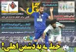عناوین روزنامه های ورزشی چهارشنبه 2 مهر 1399,روزنامه,روزنامه های امروز,روزنامه های ورزشی