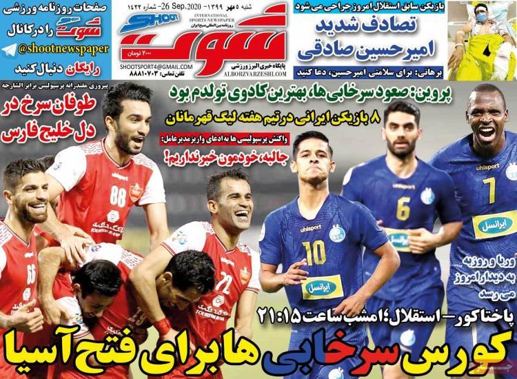 عناوین روزنامه های ورزشی شنبه 5 مهر 1399,روزنامه,روزنامه های امروز,روزنامه های ورزشی