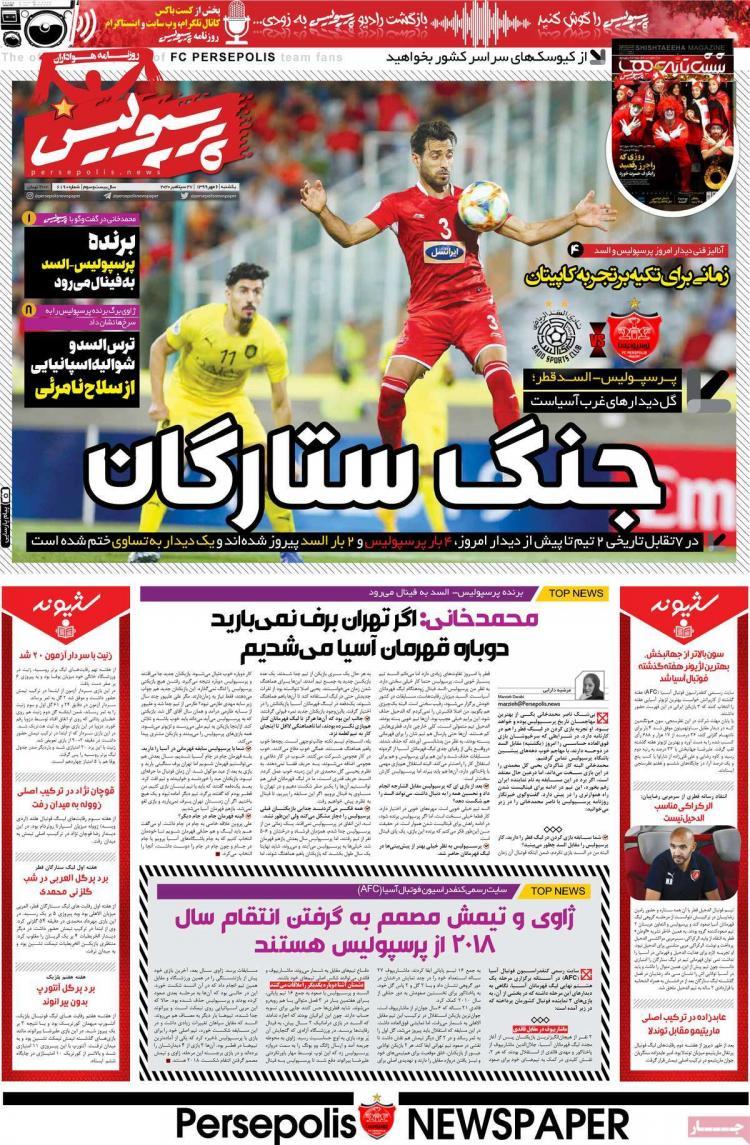 عناوین روزنامه های ورزشی یکشنبه 6 مهر 1399,روزنامه,روزنامه های امروز,روزنامه های ورزشی